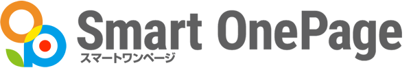 格安ホームページ制作サービス「スマートワンページ」ワンページ型ホームページ
